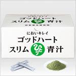 ゴッドハートスリム青汁1.jpg